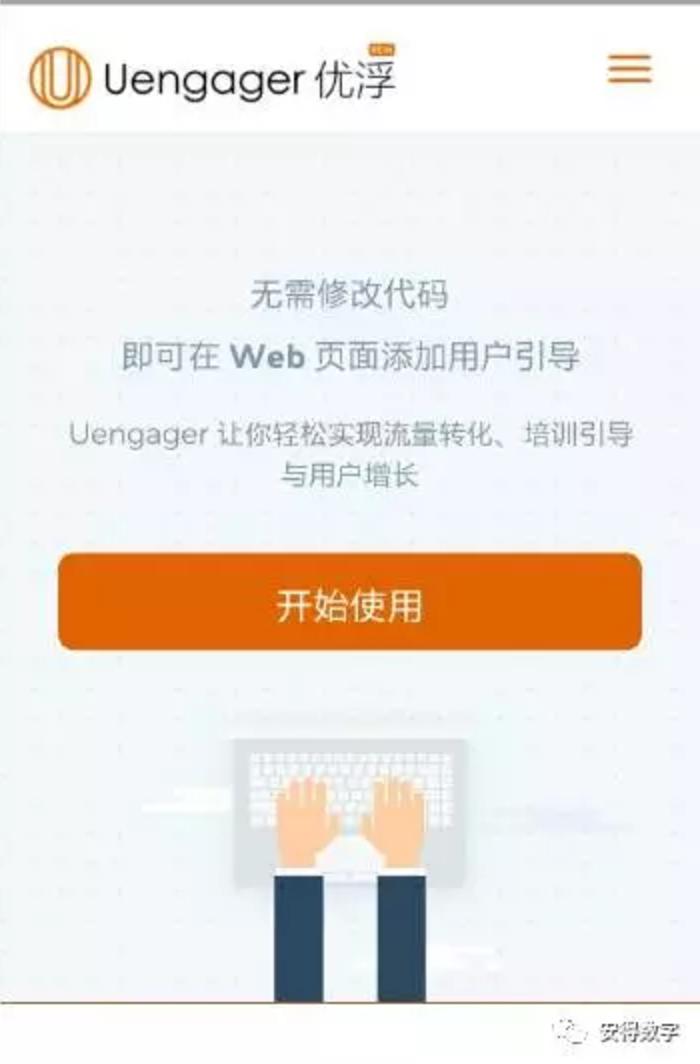 Uengager 优浮